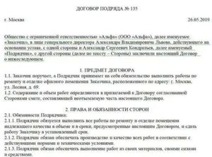 Договор гпх на бухгалтерские услуги образец