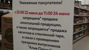 Со скольки в санкт петербурге продают алкоголь