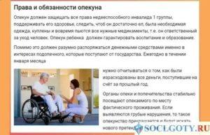 Опекунство Над Инвалидом 2 Группы По Психическому Заболеванию