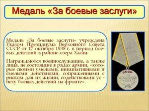 Какие льготы дает медаль за боевые заслуги