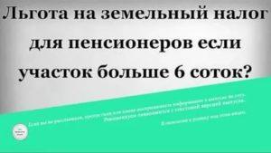 Земельный налог льготы пенсионерам в башкирии