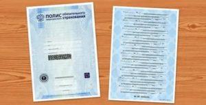 Где Можно Сделать Страховой Медицинский Полис В Москве Адреса