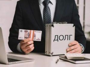 Как продать долг по расписке коллекторам