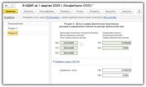 Срок перечисления ндфл по договору гпх 2020