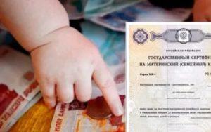 Региональный Материнский Капитал В Приморском Крае В 2020