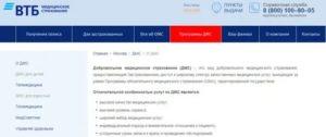 Втб страхование официальный сайт ипотечное страхование