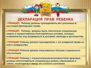 Десять Принципов Декларации Прав Ребенка Читать Онлайн Бесплатно