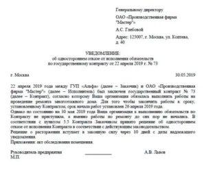 Уведомление о расторжении договора комиссии образец