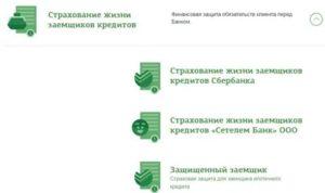 Страховка жизни при потребительском кредите в сбербанке