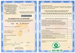 Какая форма справки нужна для водительских прав