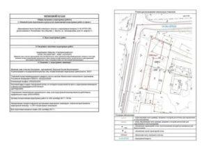 Где получить копию межевого плана земельного участка
