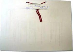 Как прошить документы в 2 дырки