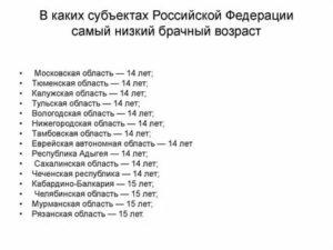 Со Скольки Лет Можно Выходить Замуж В Беларуси