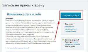 Как Попасть К Врачу Без Прописки В Москве