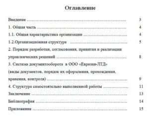 Отчет по практике на предприятии ооо пример