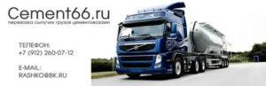Правила перевозки сыпучих грузов автомобильным транспортом 2020