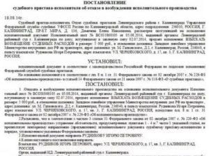 Постановление о возбуждении исполнительного производства о взыскании алиментов образец