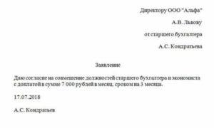 Согласие на выполнение обязанностей отсутствующего работника образец