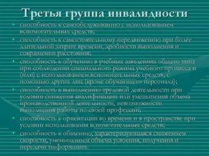 Какие льготы имеет инвалид 3 группы в беларуси
