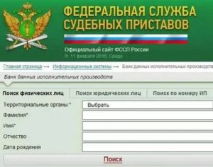 Судебные приставы узнать задолженность по алиментам москва