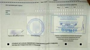 Временная Регистрация И Миграционный Учет В Чем Разница