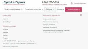 Лукойл Гарант Негосударственный Пенсионный Фонд Личный Кабинет Регистрация