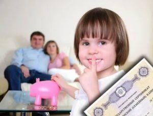 Региональный Материнский Капитал На Третьего Ребенка В Башкирии