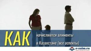 Минимальные алименты в казахстане 2020 размер