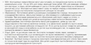 Льготы Многодетной Матери На Работе Статья Трудового Кодекса