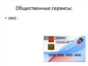 Получить Полис Медицинского Страхования Где Получить В Москве Адреса