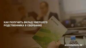 Как получить в сбербанке вклад по наследству
