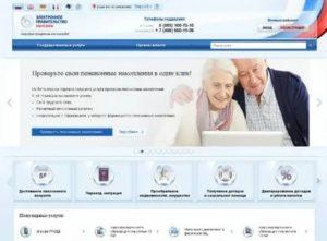 Как узнать где мои пенсионные накопления онлайн
