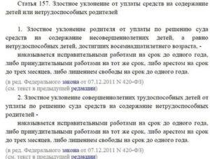 Судебная практика привлечения к уголовной ответственности по ст157 ч1 ук рф за разовую выплату алиментов