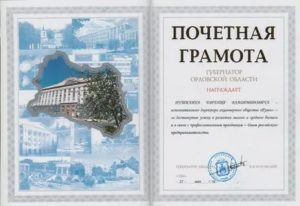 Какие льготы дает почетная грамота губернатора архангельской области