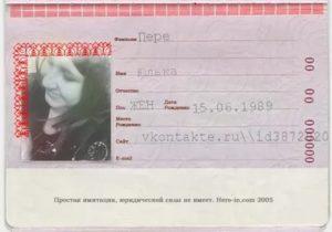 Когда Менять Паспорт До Дня Рождения Или После