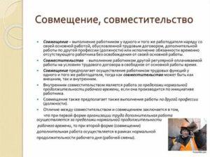 Совместительство и совмещение для педагогических работников