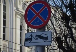 Остановка запрещена и стоянка запрещена знаки фото