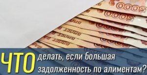 Как избавиться от задолженности по алиментам