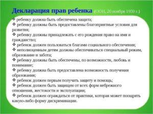 10 Принципов Декларации Прав Ребенка 4 Класс Окружающий