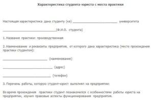 Характеристика студента электрика с места практики образец