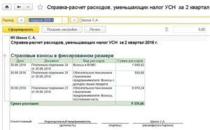 Проводки по начислению налога по усн доходы