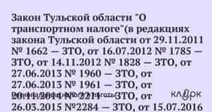 Закон тульской области о транспортном налоге 2020 льготы