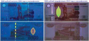 Как проверить 5000 купюру на подлинность ультрафиолетом