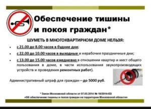 Беларусь до скольки можно шуметь в квартире