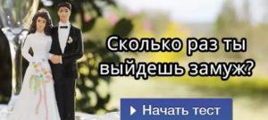 Сколько Раз Можно Жениться По Закону В России