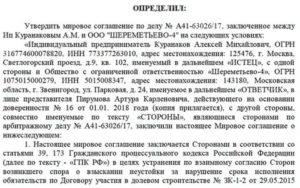 Образец мирового соглашения в суде общей юрисдикции