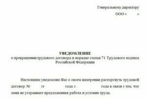 Увольнение на испытательном сроке по соглашению сторон