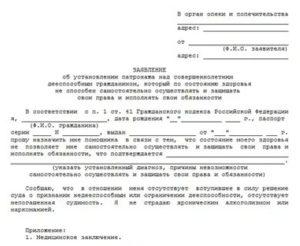 Как Оформить Опекунство Над Инвалидом 1 Группы В Украине
