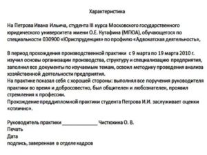 Образец характеристики с практики студента юриста