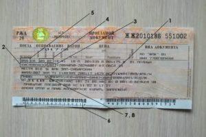 Можно Ли Купить Жд Билет По Водительскому Удостоверению